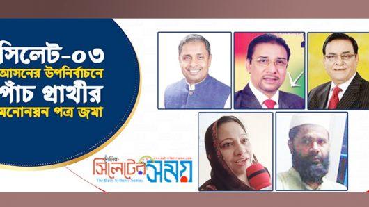 Sylhet-3 by-election: A-League-Habib, Japa-Atiq, Congress-Junaid, Independent Shafi and Ruma submit nominations