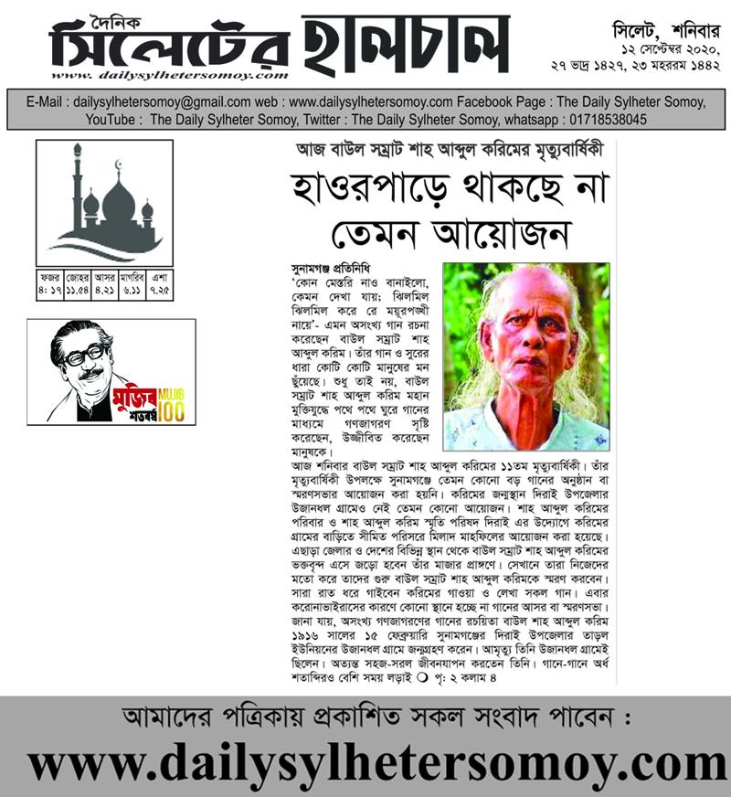 বাউল সম্রাটের মৃত্যুবার্ষিকী আজ : সুনামগঞ্জে নেই তেমন আয়োজন