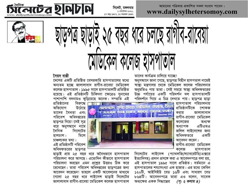 ছাড়পত্র ছাড়াই ২৫ বছর ধরে চলছে রাগীব-রাবেয়া মেডিকেল কলেজ হাসপাতাল