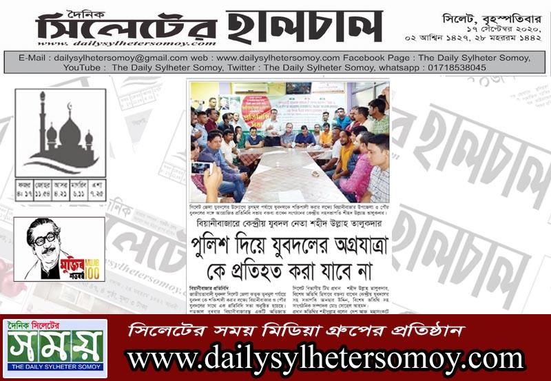 বিয়ানীবাজারে শহীদ উল্লাহ তালুকদার : পুলিশ দিয়ে যুবদলের অগ্রযাত্রা কে প্রতিহত করা যাবে না