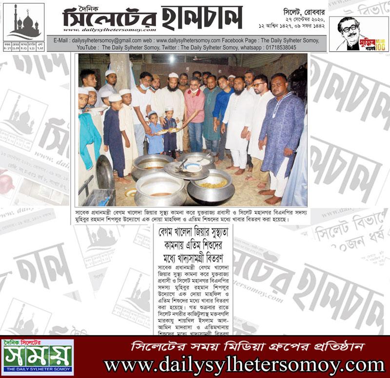 বেগম খালেদা জিয়ার সুস্থ্যতা কামনায় এতিম শিশুদের মধ্যে খাদ্যসামগ্রী বিতরণ