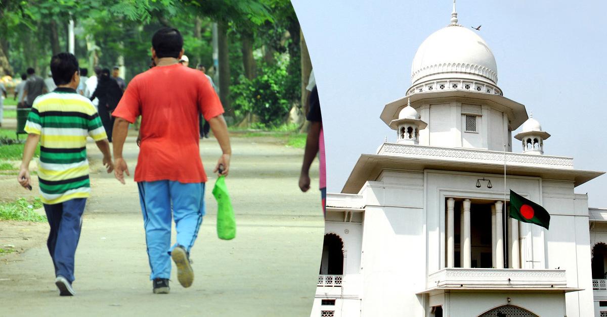 রমনা পার্ক কেন বন্ধ, জানতে চান হাইকোর্ট