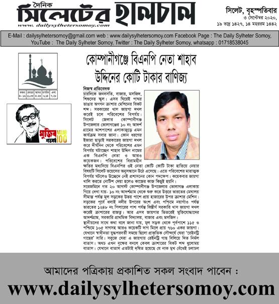 কোম্পানীগঞ্জে বিএনপি নেতা শাহাব উদ্দিনের কোটি টাকার বাণিজ্য