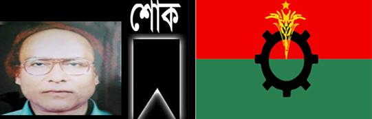 যুবদল নেতা সম্রাটের পিতৃবিয়োগে ১১ নং ওয়ার্ড বিএনপির শোক