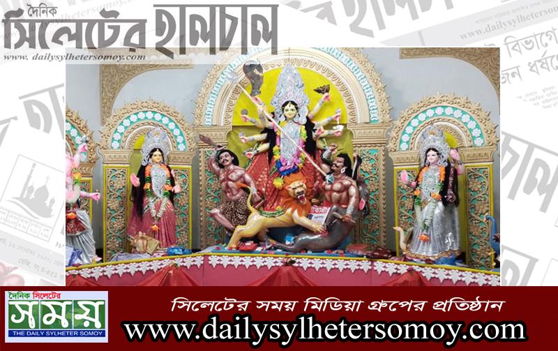 সারাদেশের ন্যায় জগন্নাথপুরেও সীমিত পরিসরে পালিত হচ্ছে 'শারদীয় দূর্গাপূজা'