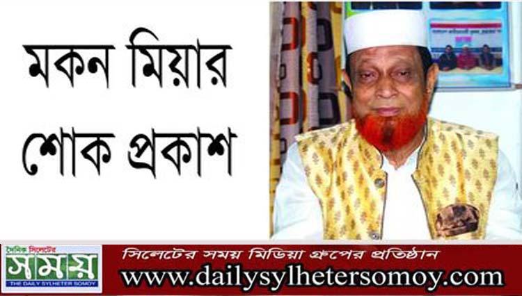 যুক্তরাজ্য বিএনপি নেতা এমদাদ হোসেন টিপুর মায়ের ইন্তেকাল : শেখ মকন মিয়ার শোক
