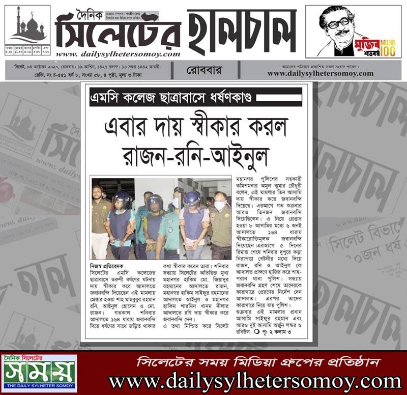 এমসি কলেজে ধর্ষণ: দায় স্বীকার করলেন রাজন-রনি-আইনুলও