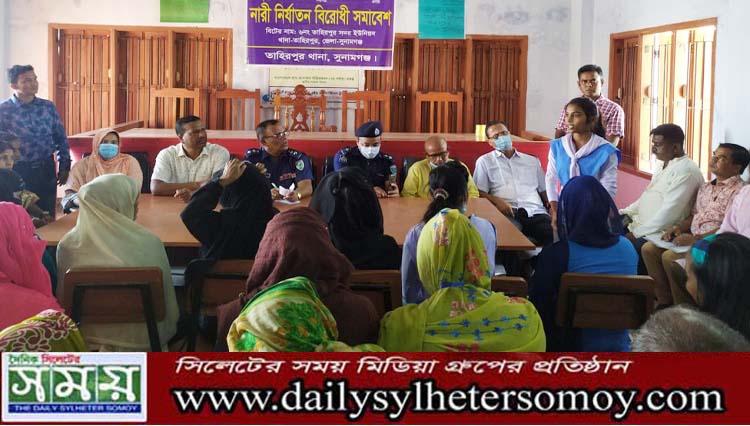 সুনামগঞ্জে ৯৭টি বিট পুলিশিং এলাকায় ধর্ষণের বিরুদ্ধে সমাবেশ