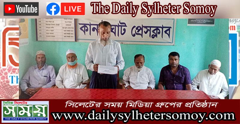 কানাইঘাট লামাপাড়া জামে মসজিদ পরিচালনা কমিটির সংবাদ সম্মেলন
