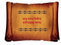 নবীজির অসুস্থ অবস্থায় আবু বকর (রা.)-এর ইমামতি