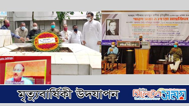 মরহুম স্পীকার হুমায়ুন রশিদ চৌধুরীর মৃত্যুবার্ষিকী উদযাপন