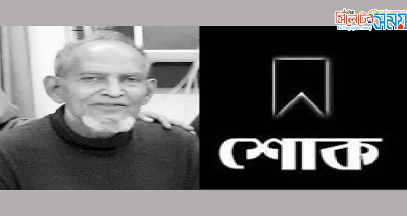 জাপা প্রবীণ নেতা জহির উদ্দিনের মৃত্যুতে জাতীয় ভূমিহীন আন্দোলন সিলেটের শোক