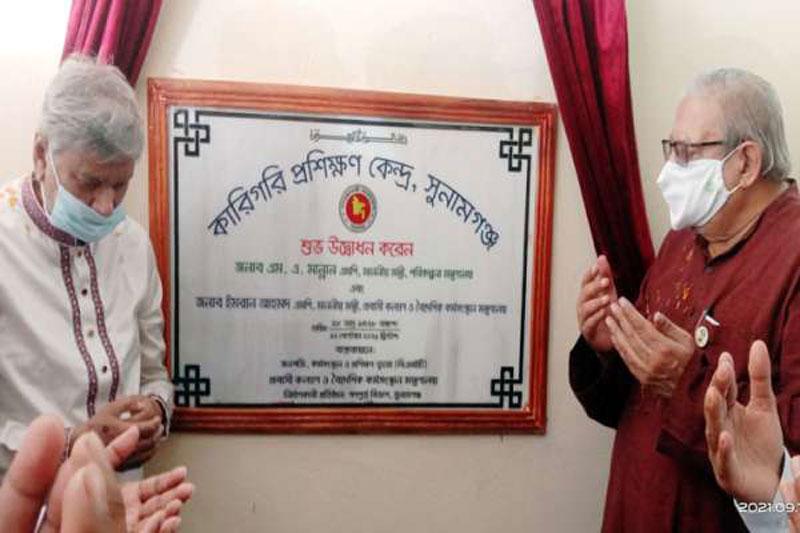 সুনামগঞ্জ কারিগরি প্রশিক্ষণ কেন্দ্র উদ্বোধন করলেন দুই মন্ত্রী