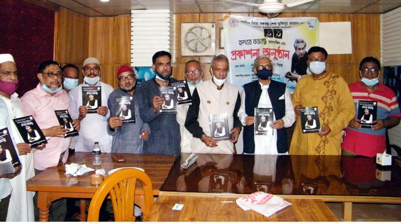 হৃদয়ে বঙ্গবন্ধু'র মোড়ক উন্মোচন : এড. মিছবাহ উদ্দিন সিরাজ