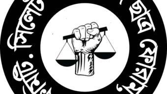 সিলেট ল' কলেজ ছাত্র ফোরামের আত্মপ্রকাশ