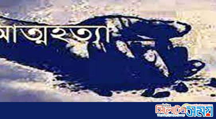 সুনামগঞ্জে পারিবারিক কলহে গৃহবধুর আত্মহত্যা,লাশ উদ্ধার